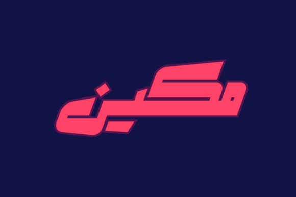 Makeen - Arabic Font Display Font By Mostafa El Abasiry
