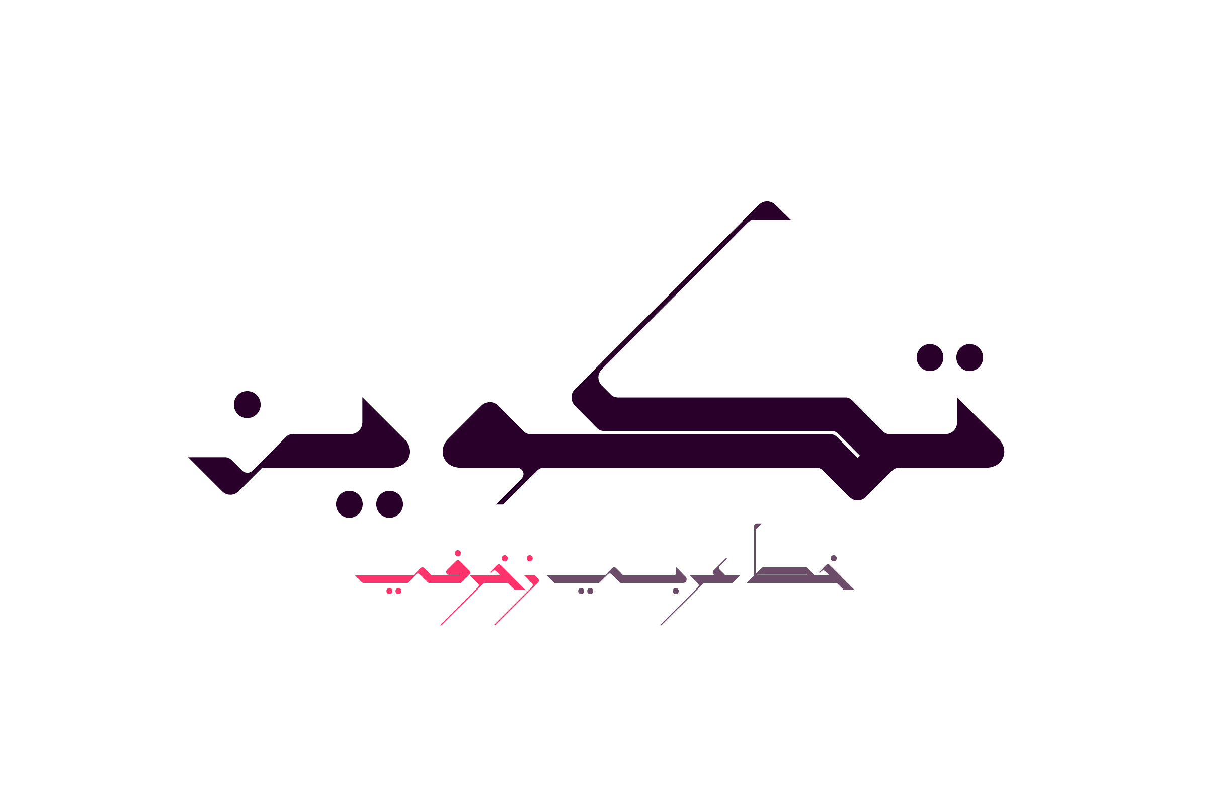 Print on Demand: Takween - Arabic Font Display Font By Mostafa El Abasiry