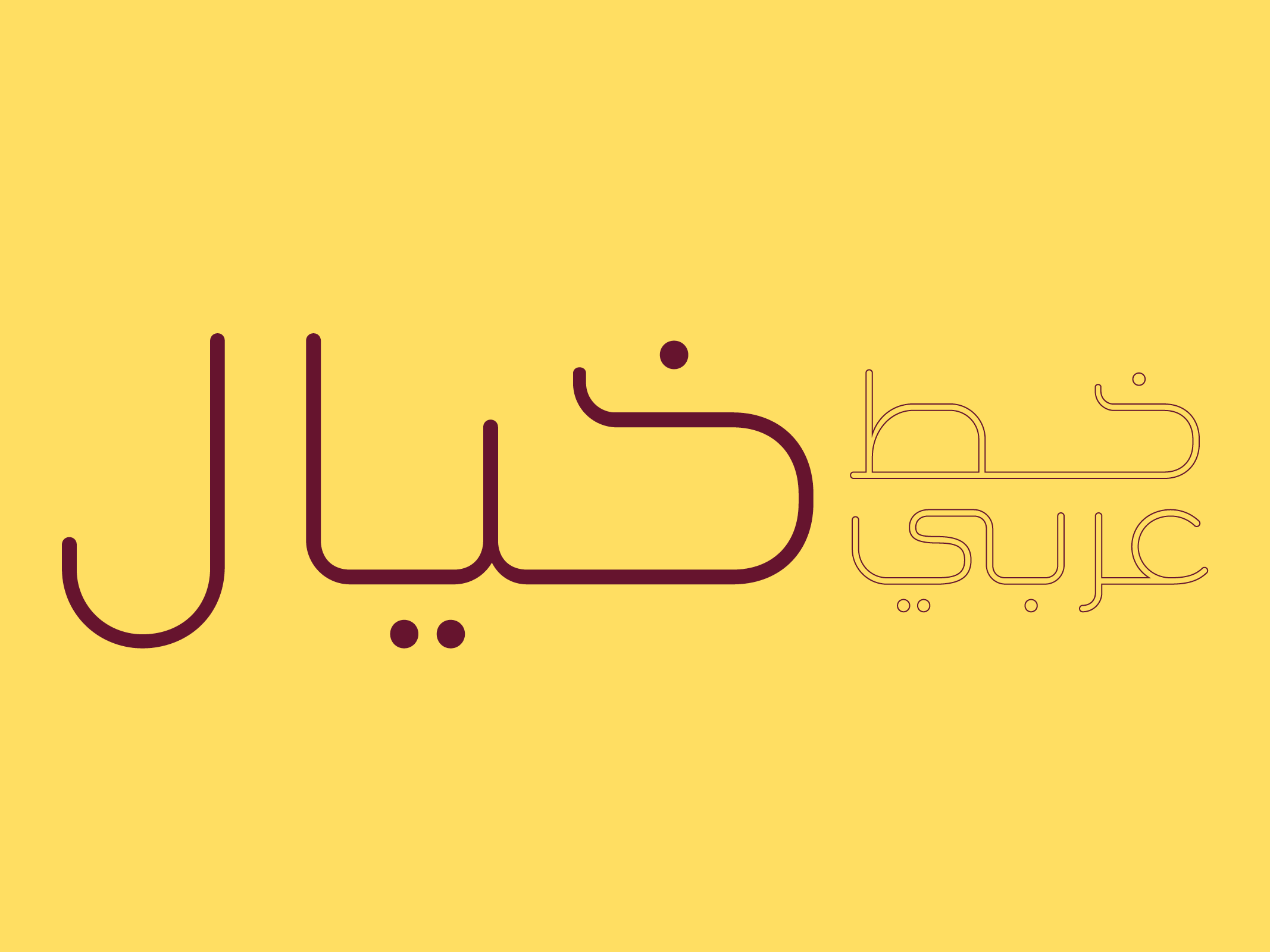 Khayal - Arabic Font Display Font By Mostafa El Abasiry