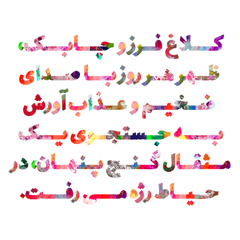 Print on Demand: Colorful Dream (Color Font) Color Fonts Font By shahab.siavash - Image 11