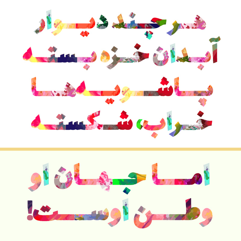 Print on Demand: Colorful Dream (Color Font) Color Fonts Font By shahab.siavash - Image 12