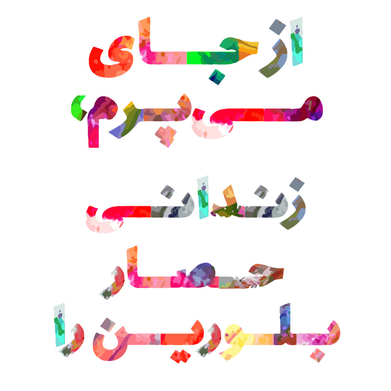 Print on Demand: Colorful Dream (Color Font) Color Fonts Font By shahab.siavash - Image 13