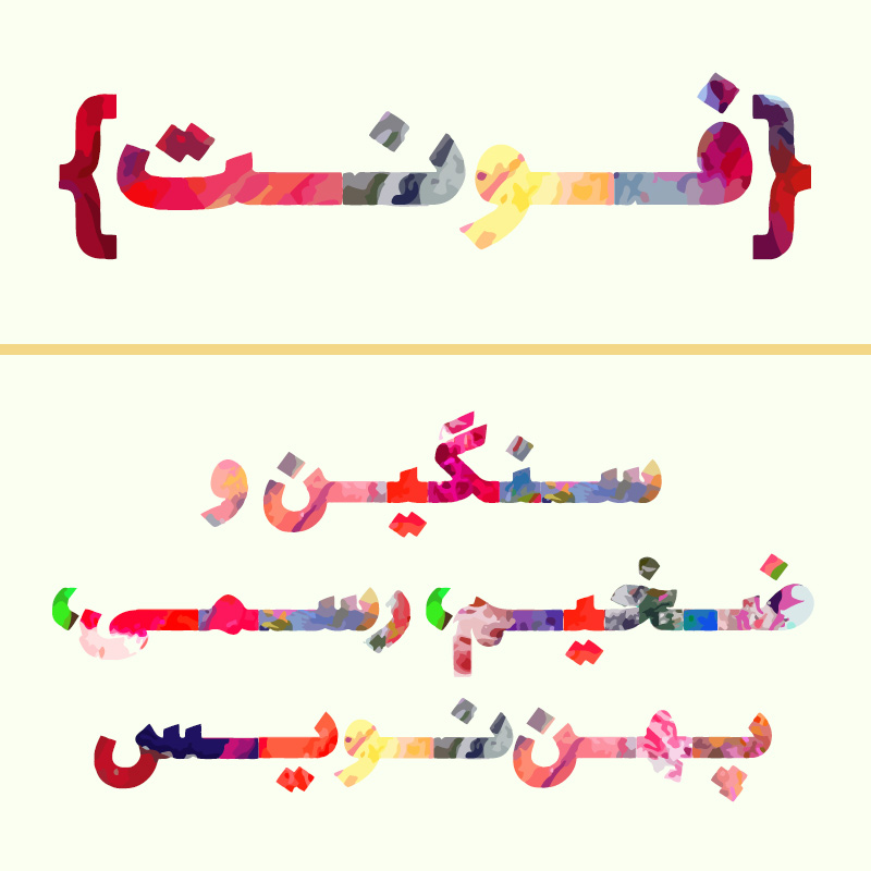 Print on Demand: Colorful Dream (Color Font) Color Fonts Font By shahab.siavash - Image 15