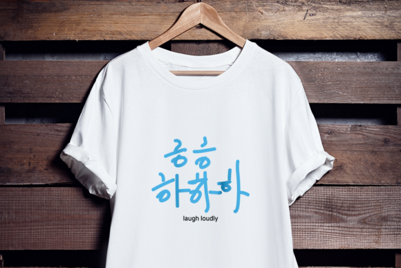 Hangul Sounds Series - Laugh Loudly Graphic By Yoonah Kim