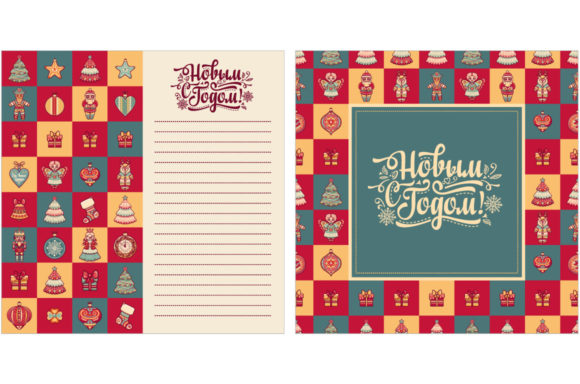 Download Free New Year Card Russian Language Graphic By Zoyali Creative Fabrica for Cricut Explore, Silhouette and other cutting machines.