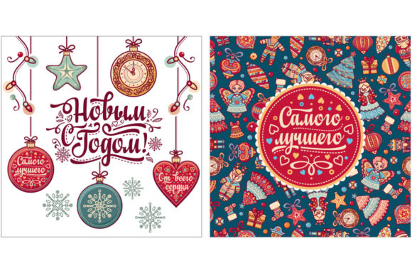 new year card russian language graphics