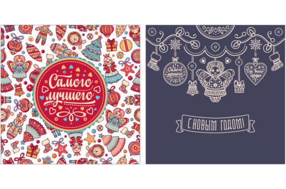 russian new year card bundle graphic by zoyali creative fabrica