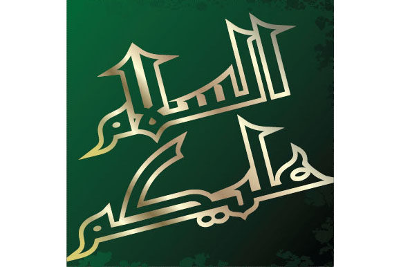 Assalam Alaikum Islamic Greeting Graphic Backgrounds By emnazar2009 - Image 1