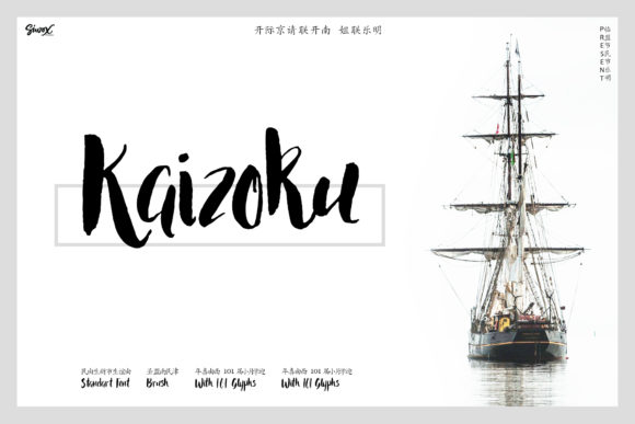 Print on Demand: Kaizoku Script & Handwritten Font By SiwoxS