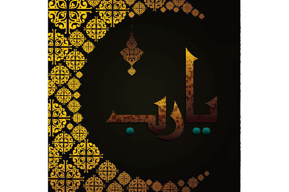 Ya Rabb ( My God ) Arabic Text Graphic Backgrounds By emnazar2009 - Image 1