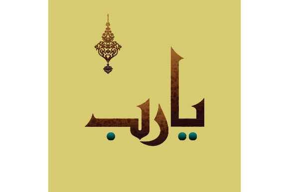 Download Free Ya Rabb My God Arabic Text Graphic By Emnazar2009 Creative for Cricut Explore, Silhouette and other cutting machines.