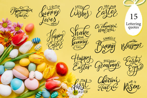 Download Free Easter Egg Graphic Clipart And Lettering Grafico Por Tregubova for Cricut Explore, Silhouette and other cutting machines.