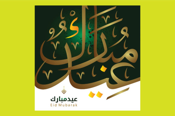 Download Free Eid Mubarak Arabic Calligraphy Greeting Graphic By Emnazar2009 for Cricut Explore, Silhouette and other cutting machines.