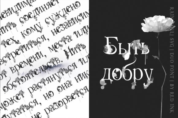 Rain Soul Font By Red Ink Image 7