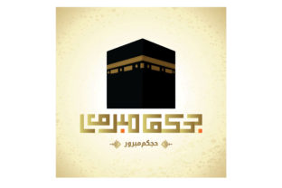 Hajj Mabrour Arabic Calligraphy Graphic By emnazar2009