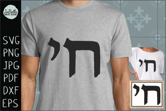 Download Free Hebrew Chai Bundle Graphic By Jobella Digital Designs Creative for Cricut Explore, Silhouette and other cutting machines.
