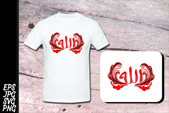 Print on Demand: Islam Design - Allah Calligraphy Red Graphic Crafts By Arief Sapta Adjie II