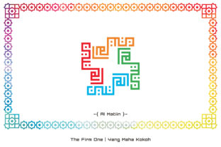 Al Matiin Calligraphy the Firm One Graphic Illustrations By Ntisbhaskara