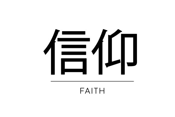 Faith Chinese Characters Designs & Drawings Craft Cut File By Creative Fabrica Crafts - Image 1