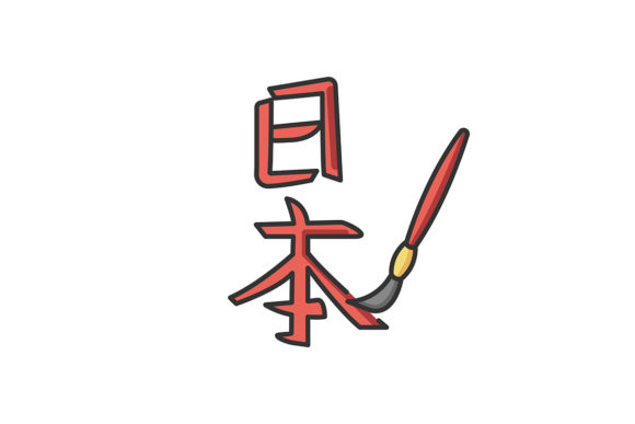 Print on Demand: Japanese Calligraphy RGB Color Icon Graphic Icons By bsd studio