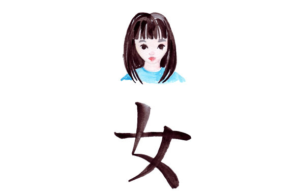 Download Free Girl Chinese Character Svg Cut File By Creative Fabrica Crafts for Cricut Explore, Silhouette and other cutting machines.