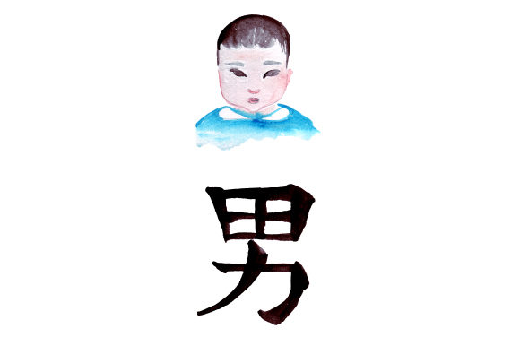 Download Free Boy Chinese Character Svg Cut File By Creative Fabrica Crafts for Cricut Explore, Silhouette and other cutting machines.
