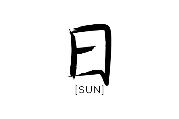 Sun - Chinese Character Designs & Drawings Craft Cut File By Creative Fabrica Crafts