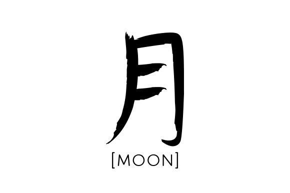 Moon - Chinese Character Designs & Drawings Craft Cut File By Creative Fabrica Crafts