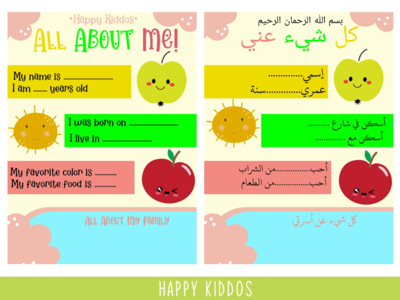 All About Me Printables for Kindergarten Graphic K By Happy Kiddos - Image 1