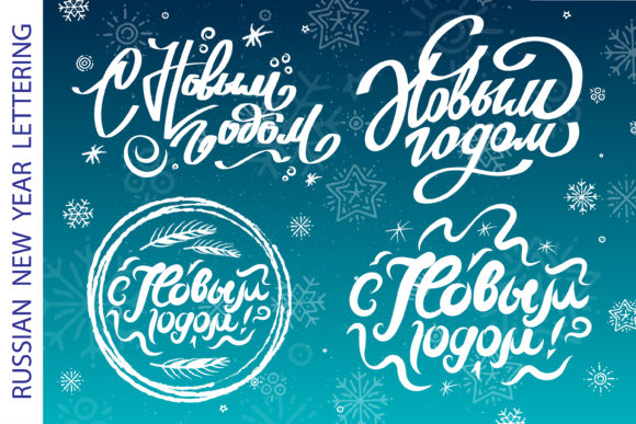 Russian New Year Letterings Graphic Illustrations By fantrazy